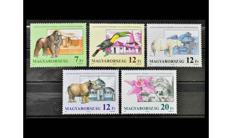 """Венгрия 1991 г. """"Зоологический и ботанический сад Будапешта"""""""