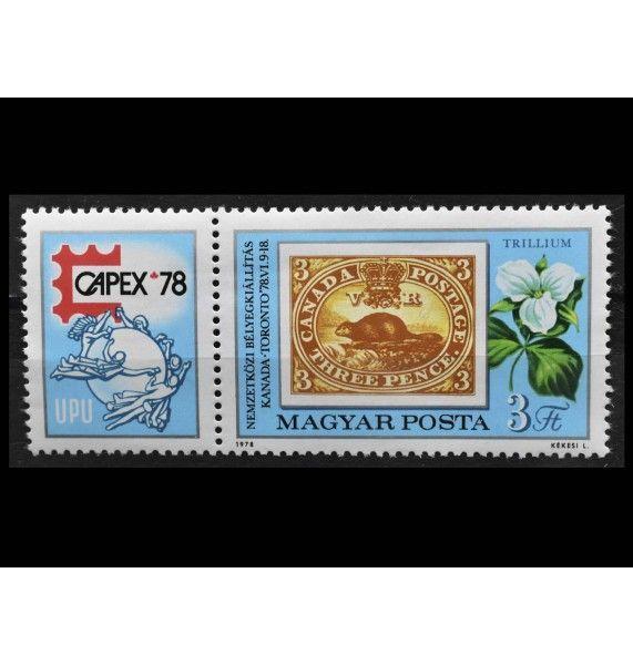 """Венгрия 1978 г. """"Международная выставка марок CAPEX`78 в Торонто, Канада"""""""