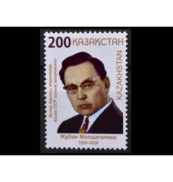 """Казахстан 2020 г. """"100 лет со дня рождения Джубана Мулдагалиева»"""