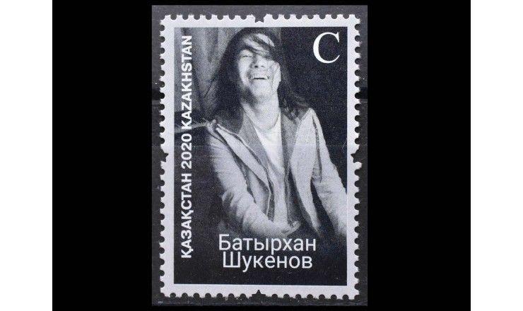 """Казахстан 2020 г. """"Деятели искусств. Батырхан Шукенов»"""