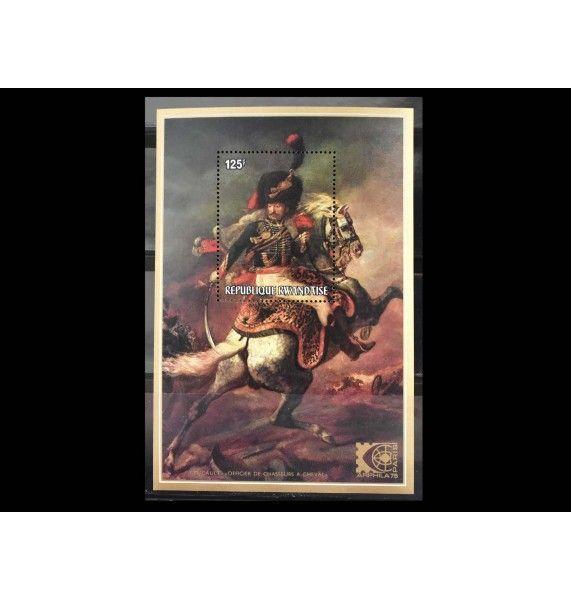 "Руанда 1975 г. ""Международная выставка марок ARPHILA`75, Париж - Картины"""