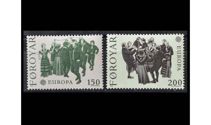 """Фарерские острова 1981 г. """"Европа: Фольклор"""""""