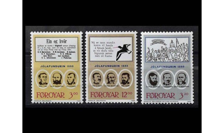"""Фарерские острова 1988 г. """"100 лет рождественской встрече"""""""