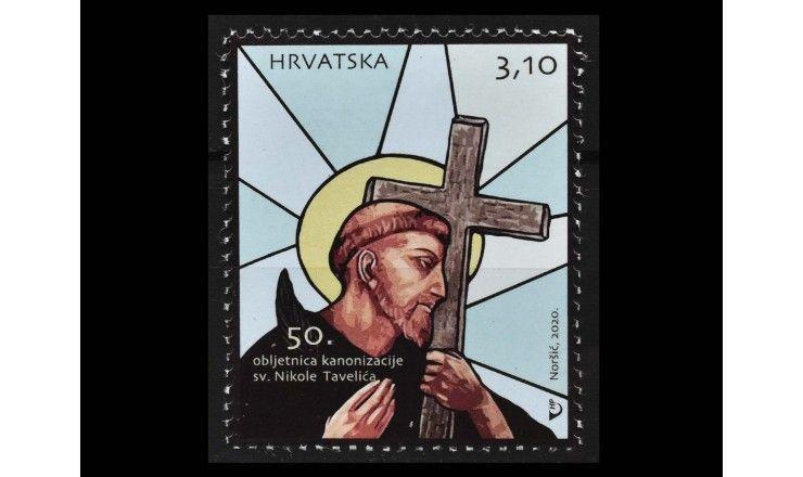 """Хорватия 2020 г. """"50-я годовщина канонизации Святого Петра"""""""