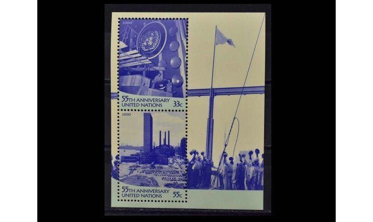 "ООН (Нью-Йорк) 2000 г. ""55 ООН: 50 лет штаб-квартире ООН в Нью-Йорке"""