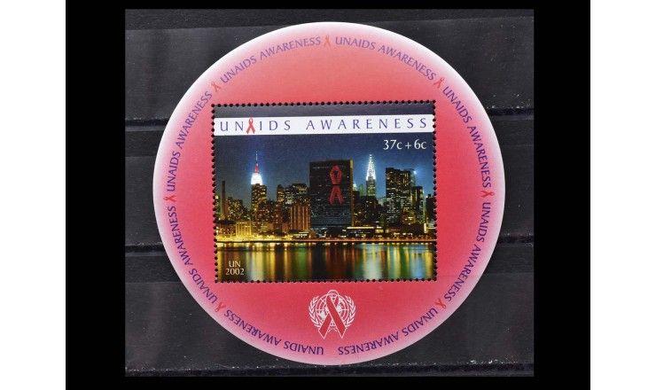 "ООН (Нью-Йорк) 2002 г. ""Cовместная программа ООН по борьбе со СПИДом"""