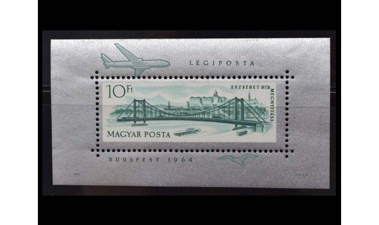 """Венгрия 1964 г. """"Торжественное открытие восстановленного моста Елизаветы в Будапеште"""""""