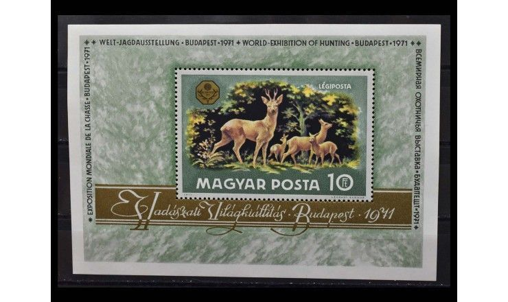 """Венгрия 1971 г. """"Всемирная охотничья выставка, Будапешт"""""""