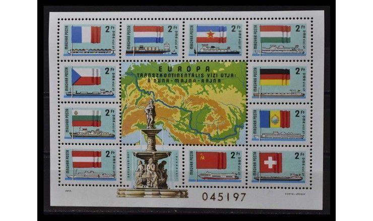 """Венгрия 1977 г. """"Судоходство Дунай-Майн-Рейн (Европейская Дунайская комиссия)"""""""