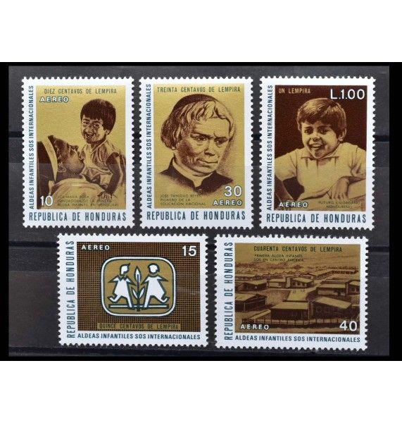 """Гондурас 1972 г. """"SOS - Детский городок"""""""