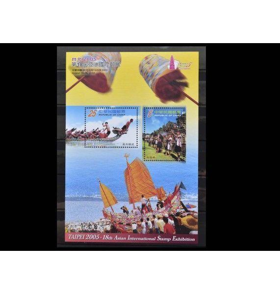 "Тайвань 2005 г. ""Международная выставка марок TAIPEI 2005"""