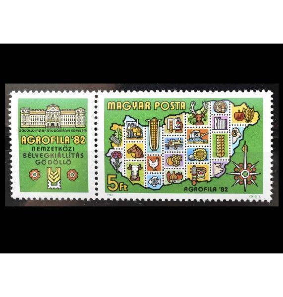 """Венгрия 1982 г. """"Международная выставка марок AGROFILA`82, Гёдёлле"""""""
