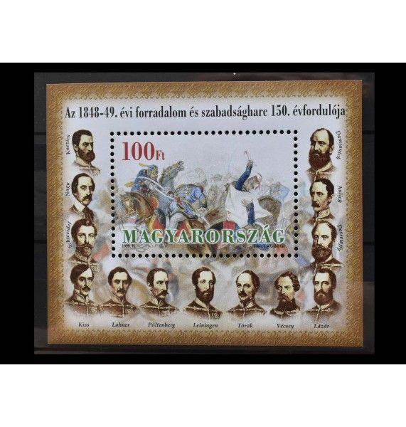 """Венгрия 1999 г. """"150 лет борьбе за свободу 1848/1849 гг."""""""