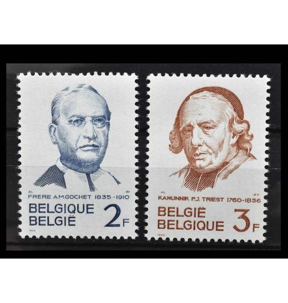 """Бельгия 1962 г. """"Алексис-Мари Гоше и Пьер-Жозеф Триест"""""""