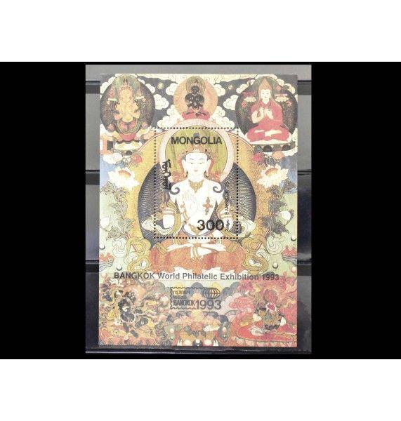 """Монголия 1993 г. """"Международная выставка марок BANGKOK'93: Буддийские божества"""""""