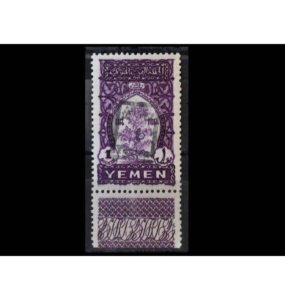 """Йемен (Королевство) 1948 г. """"Стандартные марки: Ручная надпечатка с новым номиналом"""" (с купоном)"""