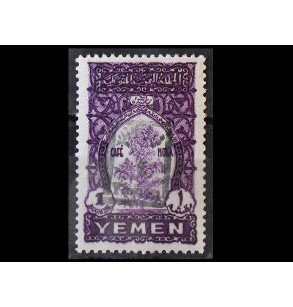 """Йемен (Королевство) 1948 г. """"Стандартные марки: Ручная надпечатка с новым номиналом"""""""
