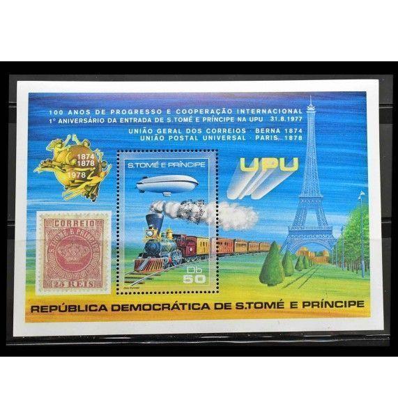 """Сан-Томе и Принсипи 1978 г. """"100 лет всемирному почтовому союзу"""""""