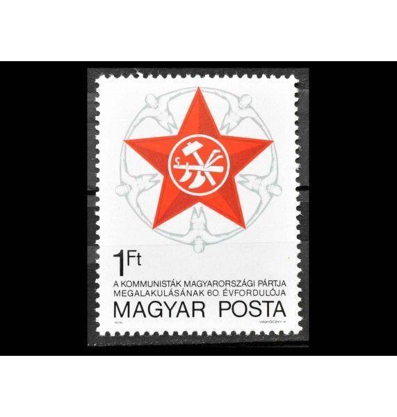 """Венгрия 1978 г. """"60 лет Венгерской коммунистической партии"""""""