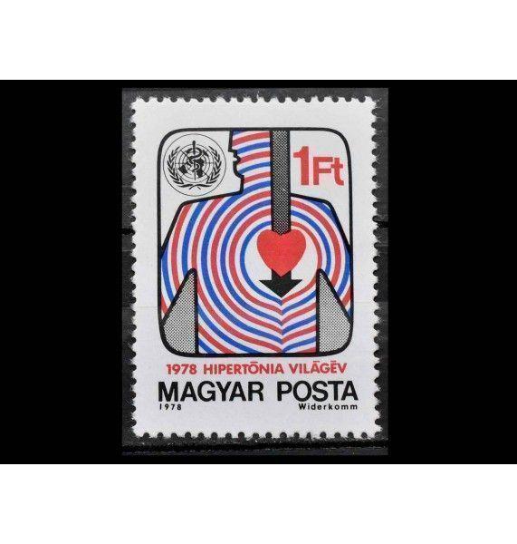 """Венгрия 1978 г. """"Международная кампания против гипертонии"""""""