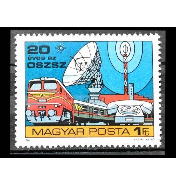 """Венгрия 1978 г. """"Почтовая связь"""""""