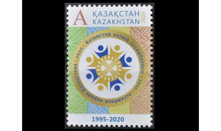 "Казахстан 2020 г. ""Памятные и юбилейные даты. 25 лет Ассамблее народа Казахстана"""