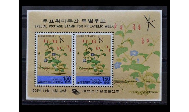 """Южная Корея 1995 г. """"Неделя филателии"""""""