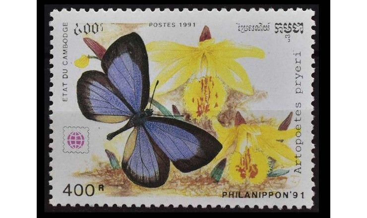 """Камбоджа 1991 г. """"Международная выставка марок PHILANIPPON'91, Токио: Бабочки"""""""