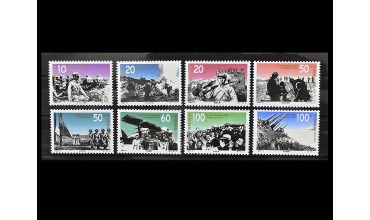 """Китай 1995 г. """"Пятидесятая годовщина победы в Японо-китайской войне"""""""