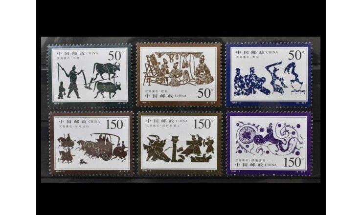 """Китай 1999 г. """"Наскальные рисунки времен династии Хань"""""""