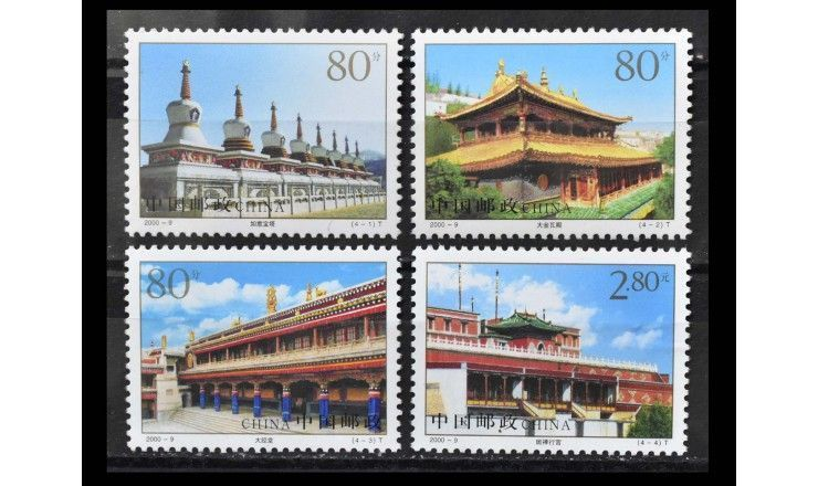 """Китай 2000 г. """"Ламаистский монастырь Таэр, провинция Цинхай"""""""