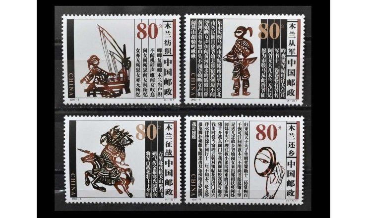 "Китай 2000 г. ""Легенда о Мулане и ее армии"""