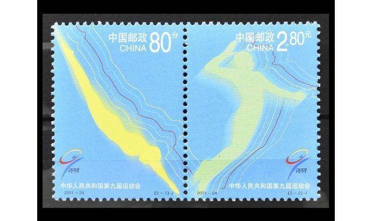 """Китай 2001 г. """"Девятые Национальные спортивные игры, Гуанчжоу"""""""