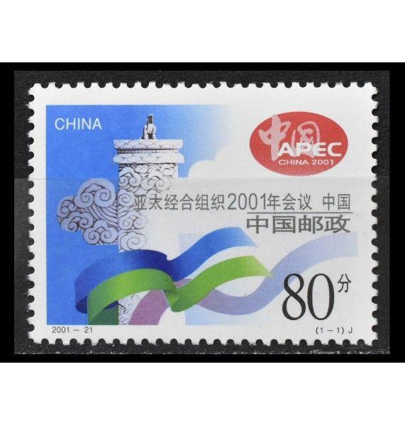 """Китай 2001 г. """"Конференция Форума APEC"""""""