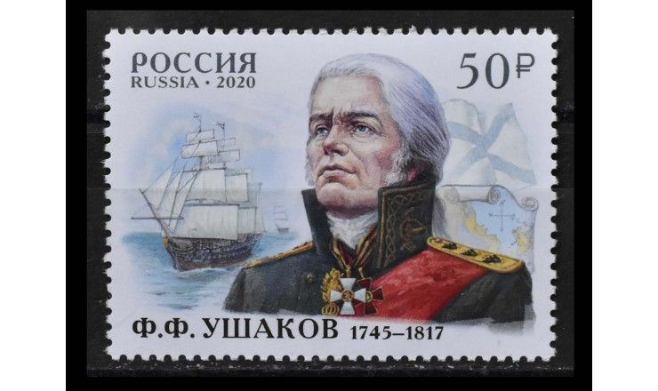 """Россия 2020 г. """"Ф.Ф. Ушаков"""""""