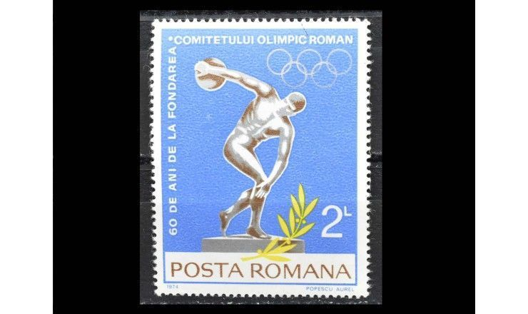 """Румыния 1974 г. """"60 лет Олимпийскому Комитету Румынии"""""""