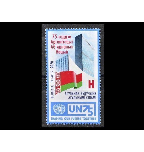 """Белоруссия 2020 г. """"75-летие Организации Объединенных Наций"""""""