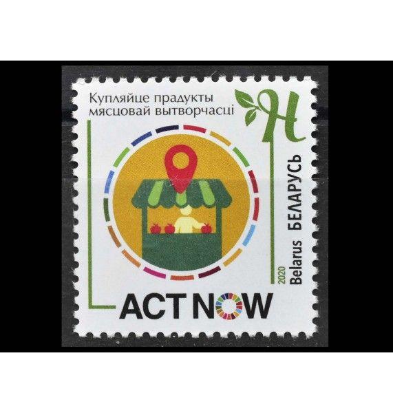 """Белоруссия 2020 г. """"Действуйте сейчас – сохраните климат! Покупайте продукты местного производства"""""""