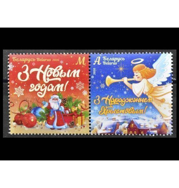 """Белоруссия 2020 г. """"С Новым годом и Рождеством Христовым!"""""""