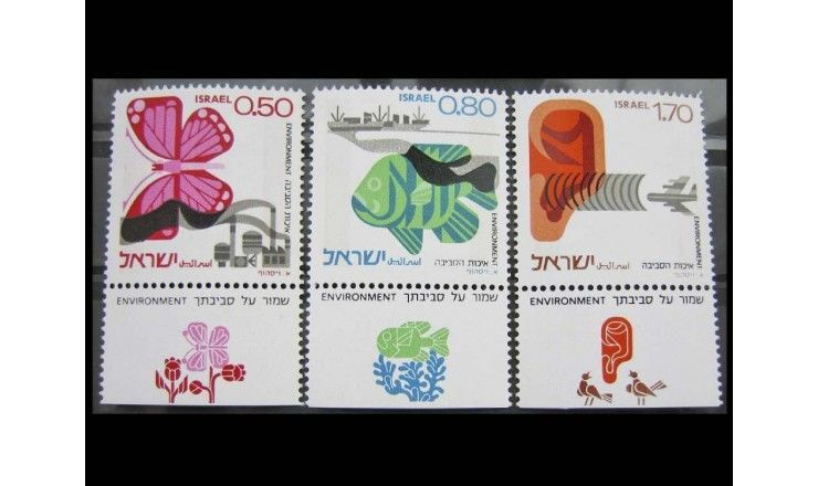 """Израиль 1975 г. """"Охрана окружающей среды"""""""