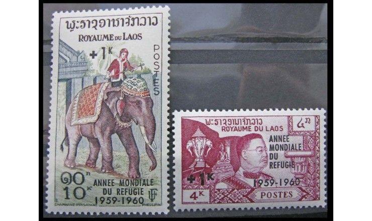 "Лаос 1960 г. ""Международный год беженцев"""