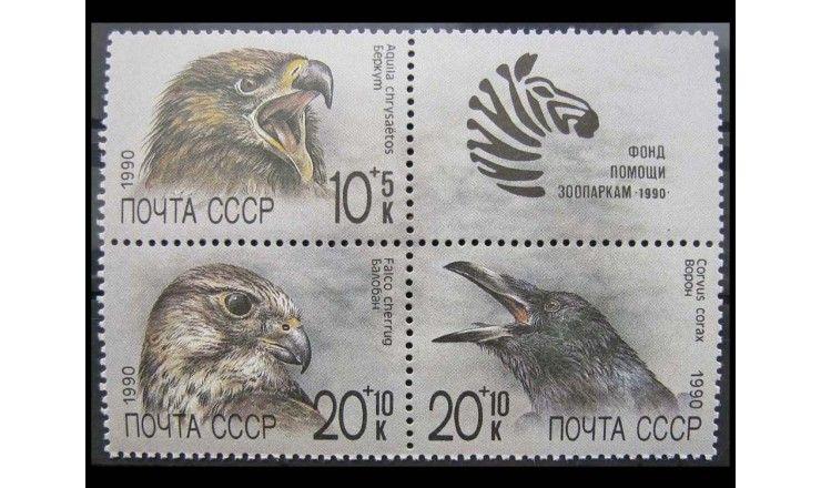 "СССР 1990 г. ""Птицы"""