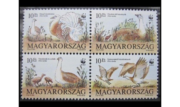 "Венгрия 1994 г. ""Дрофа"""