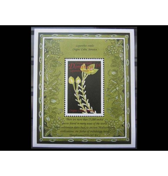 "Доминика 1999 г. ""Орхидеи"""