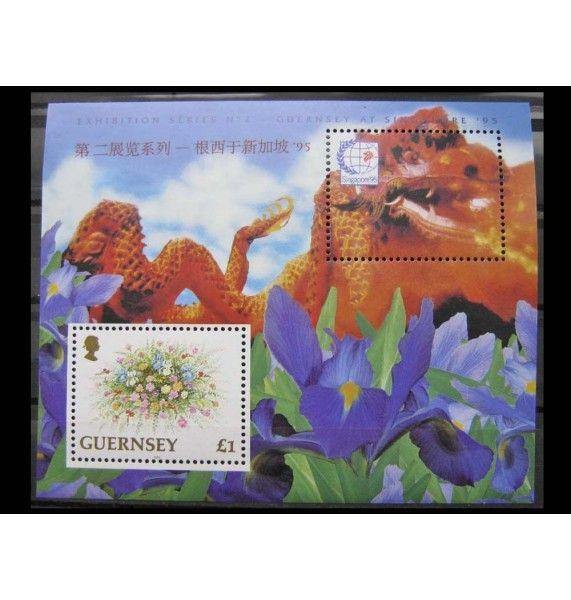 """Гернси 1995 г. """"Международная выставка марок SINGAPORE`95"""""""