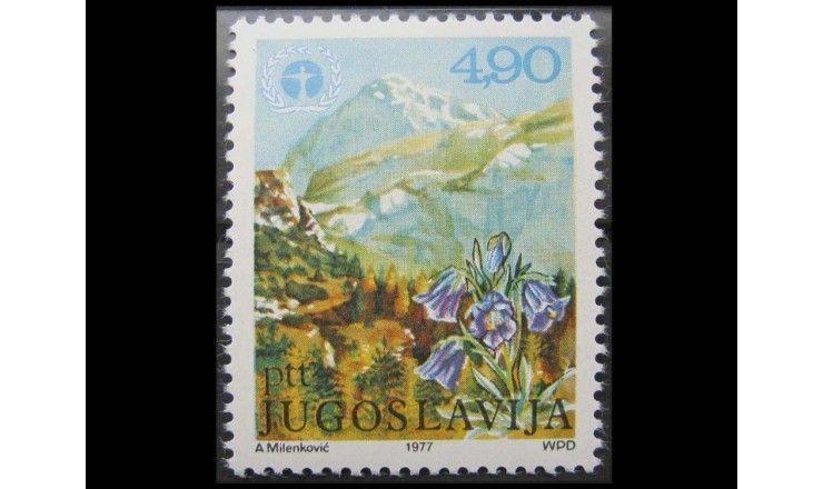"""Югославия 1977 г. """"Всемирный день окружающей среды"""""""