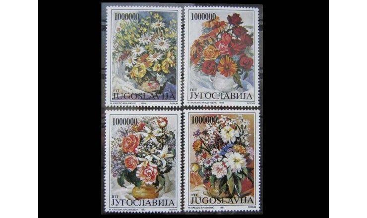 """Югославия 1993 г. """"Цветы"""""""