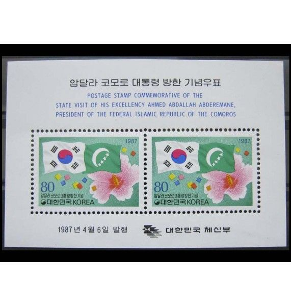 "Южная Корея 1987 г. ""Визит президента Коморских островов"""