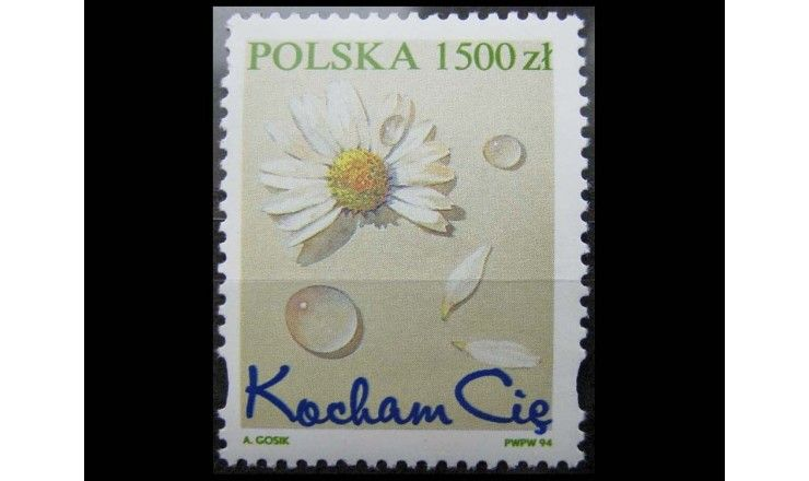 """Польша 1994 г. """"Праздник Святого Валентина"""""""
