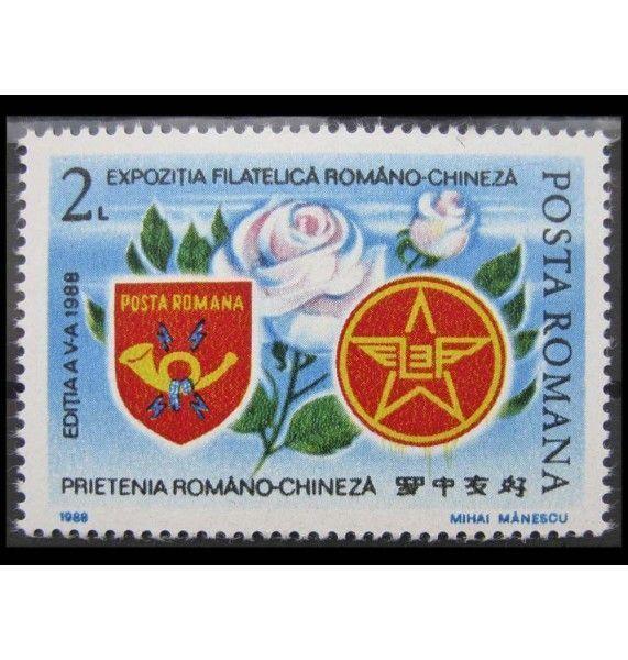 """Румыния 1988 г. """"Румынско-китайская выставка марок, Бухарест"""""""